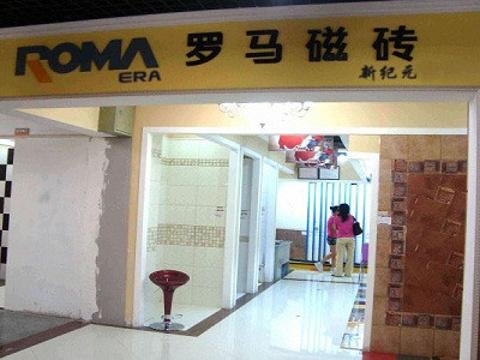 罗马瓷砖(震阳路店)旅游景点图片