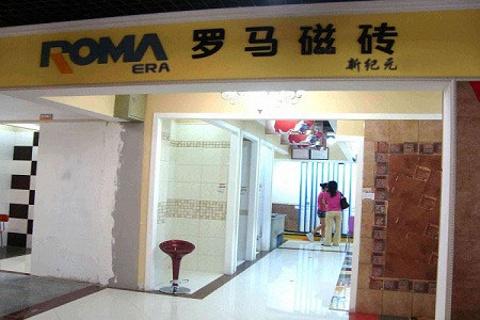 罗马瓷砖(震阳路店)