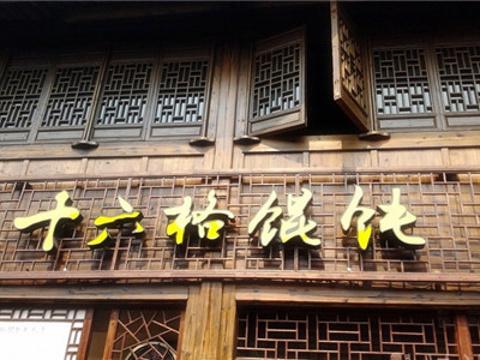 十六格馄饨(南塘店)旅游景点图片