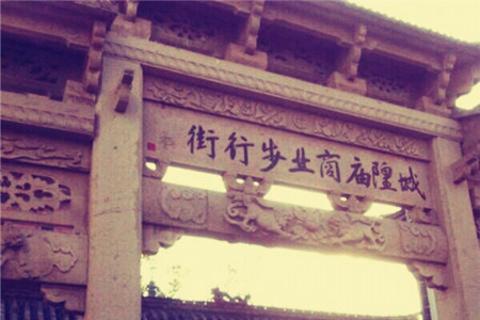 城隍庙步行街