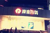 银泰百货(东门店)