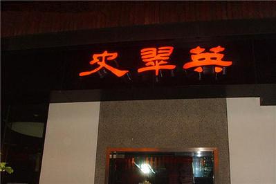 史翠英(老外滩店)