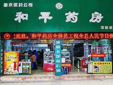 和平药店旅游景点图片