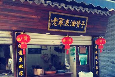 老宁波油赞子(鼓楼店)