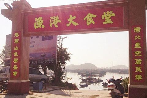 渔港大食堂