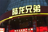 陆龙兄弟海产中心