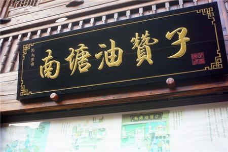 南塘油赞子(南郊路店)
