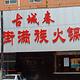 乌拉满族火锅 乌拉街店