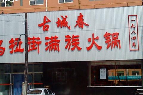 乌拉满族火锅(乌拉街店)