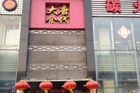 大唐食代炭火烤肉店