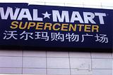 沃尔玛购物广场(长风街店)