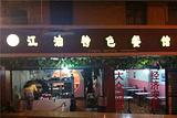 江油特色餐馆