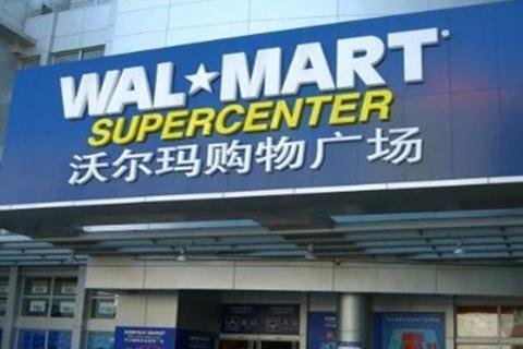 沃尔玛购物广场(名湘广场店)