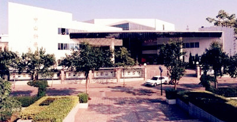 中山科学馆