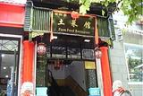 金四季土菜馆