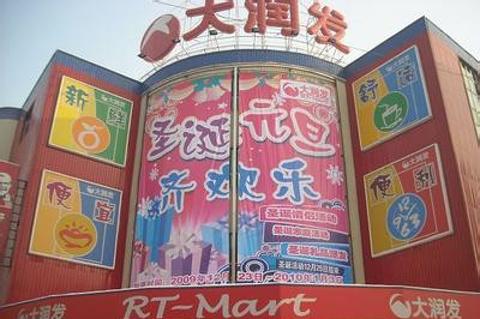 大润发(东市店)