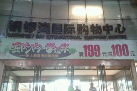 铜锣湾国际购物中心