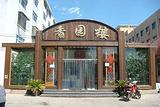 香园楼(西坝岗店)
