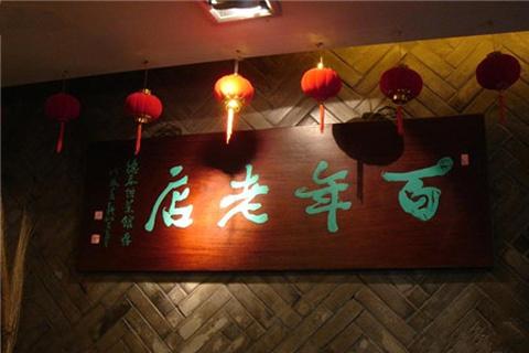 德泰恒大酒店中餐厅