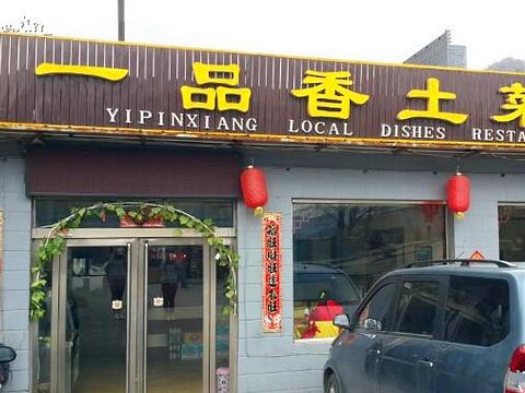 一品香土菜馆旅游景点图片