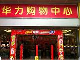 壹加壹(华力购物中心店)