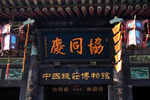 协同庆票号(中国钱庄博物馆)