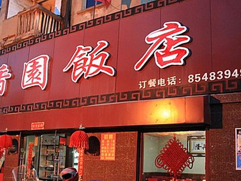 香园饭店((宏荣店))旅游景点图片