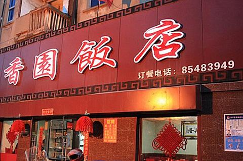 香园饭店((宏荣店))的图片