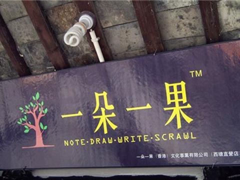 一朵一果(西塘古镇)旅游景点图片