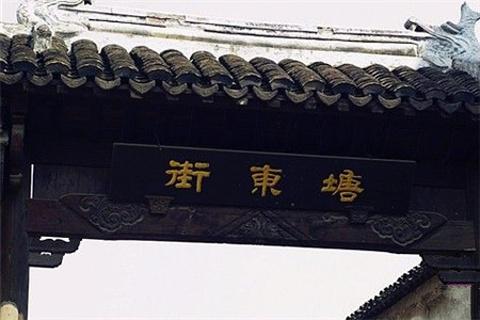 塘东街的图片
