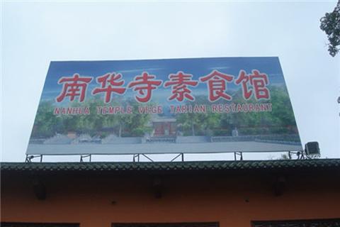 南华寺素食馆