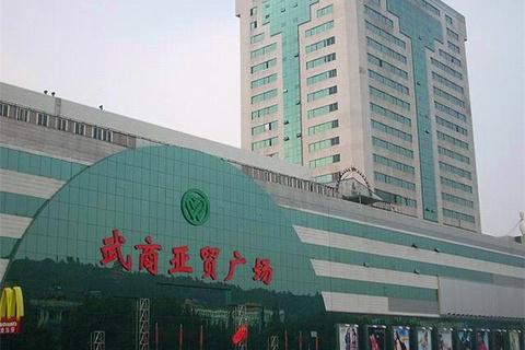 武商亚贸广场购物中心