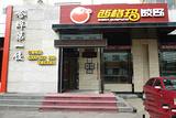 西格玛饺子(菜艺街店)