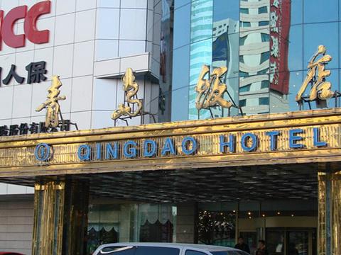 青岛饭店旅游景点图片