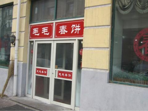 毛毛春饼(尚志大街店)旅游景点图片