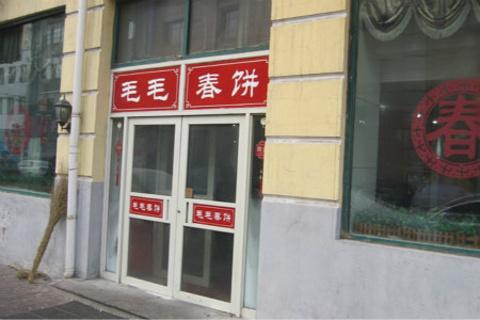 毛毛春饼(尚志大街店)