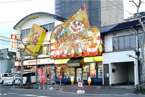 幸运小丑(元町总店)