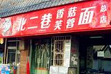 贺莉嫂北二巷香菇芙蓉面