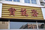 宝龙斋(南大街)