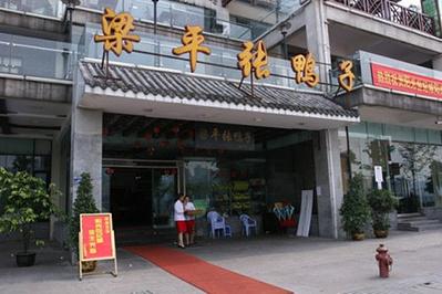 张鸭子大酒楼(南滨路店)