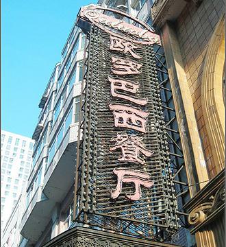 欧罗巴西餐厅(中央大街店)