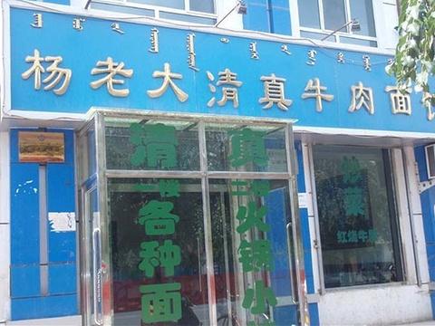 杨老大清真牛肉面馆旅游景点图片