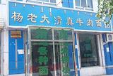 杨老大清真牛肉面馆