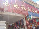 桑珠孜商贸城