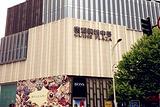 IWC(贵和购物中心)