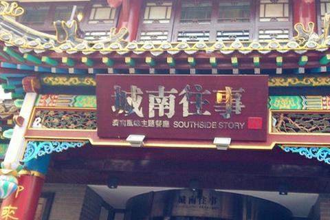城南往事济南风味主题餐厅(大观园店)