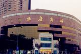 银座购物广场