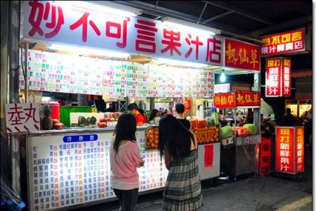 妙不可言果汁店(原自强夜市店)