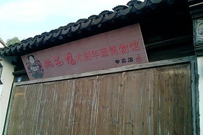 桃花坞木刻年画博物馆