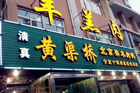 黄渠桥羊羔肉(新一中店)